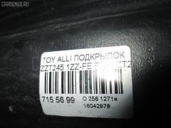Подкрылок Toyota Allion ZZT245 1ZZ-FE Фото 2