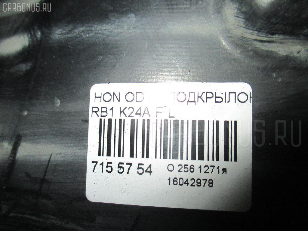 Подкрылок HONDA ODYSSEY RB1 K24A Фото 2