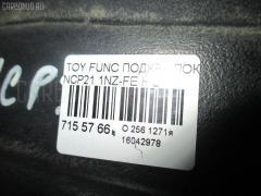 Подкрылок Toyota Funcargo NCP21 1NZ-FE Фото 2