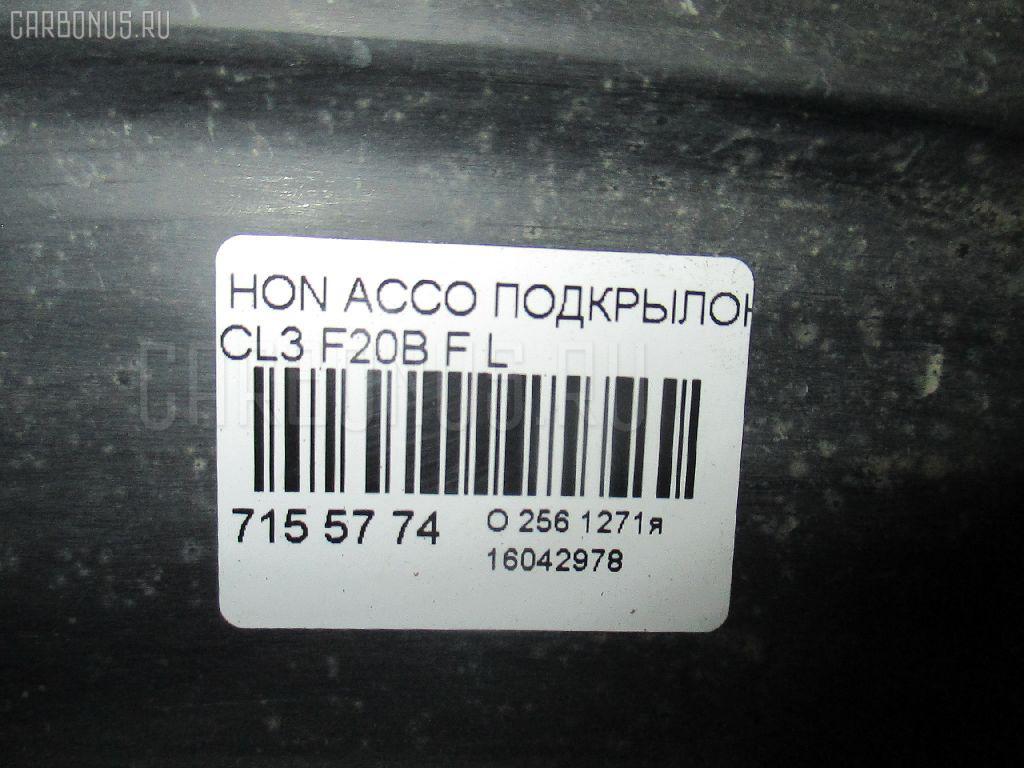 Подкрылок HONDA ACCORD CL3 F20B Фото 2