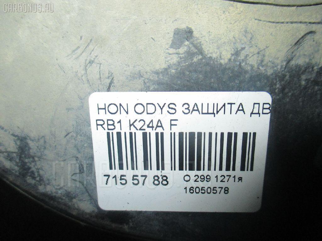 Защита двигателя HONDA ODYSSEY RB1 K24A Фото 2