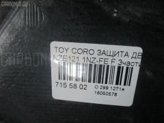Защита двигателя Toyota Corolla NZE121 1NZ-FE Фото 2