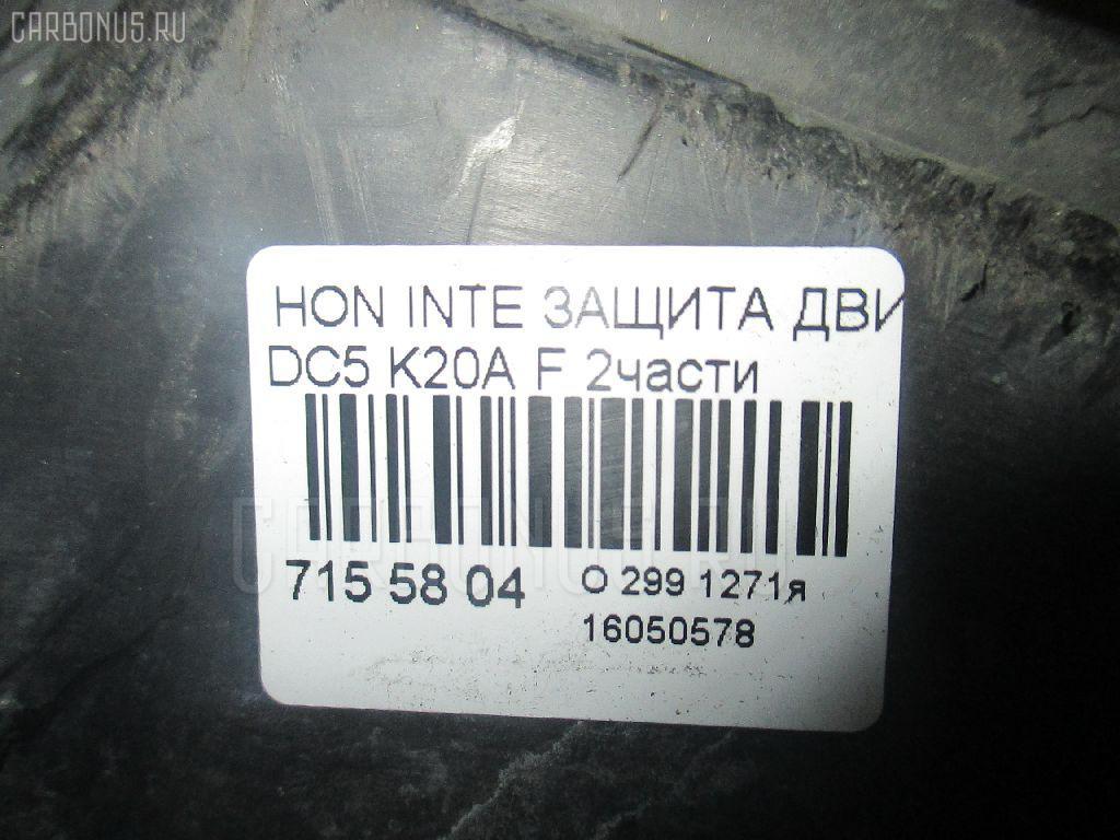 Защита двигателя HONDA INTEGRA DC5 K20A Фото 2