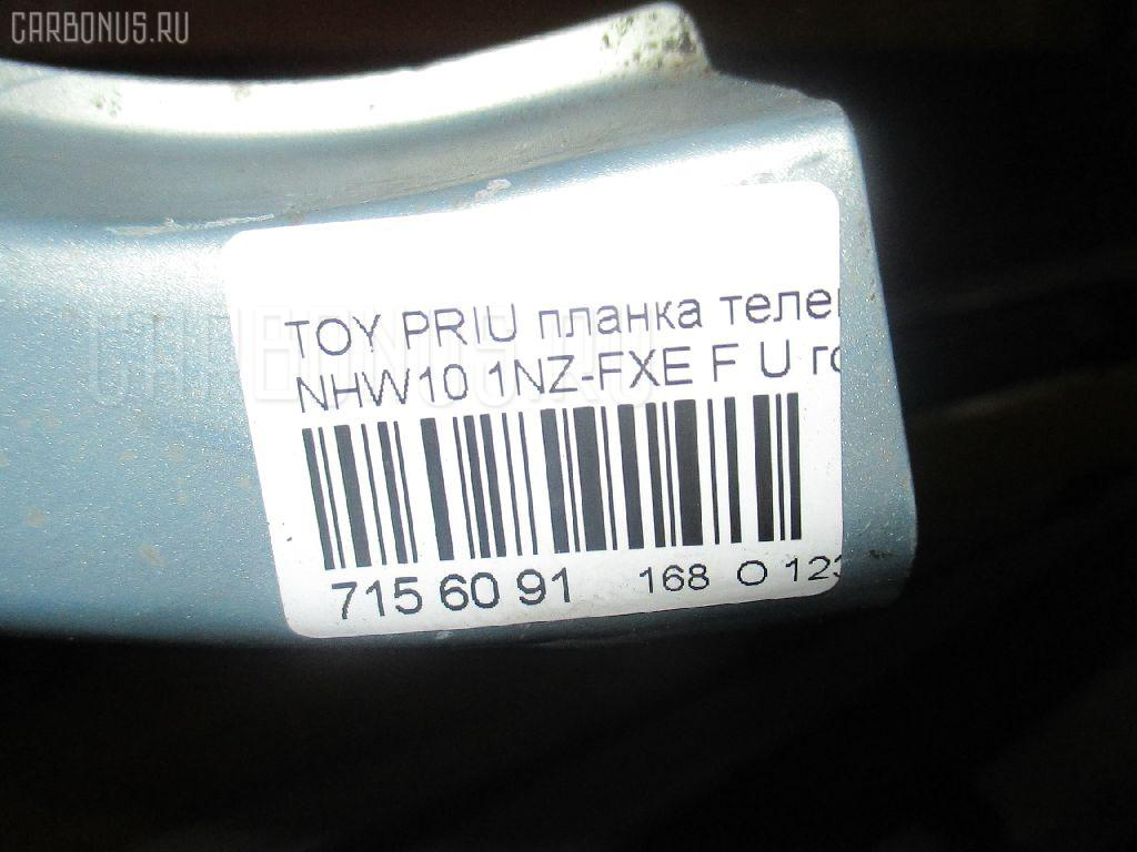 Планка телевизора TOYOTA PRIUS NHW10 1NZ-FXE Фото 2