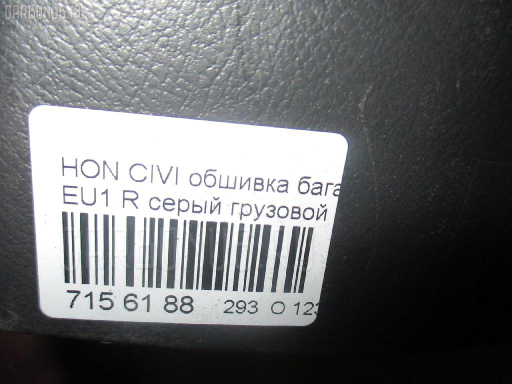 Обшивка багажника HONDA CIVIC EU1 Фото 3