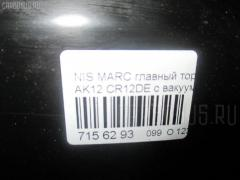 Главный тормозной цилиндр Nissan March AK12 CR12DE Фото 4