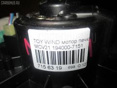 Мотор печки Toyota Windom MCV21 Фото 3