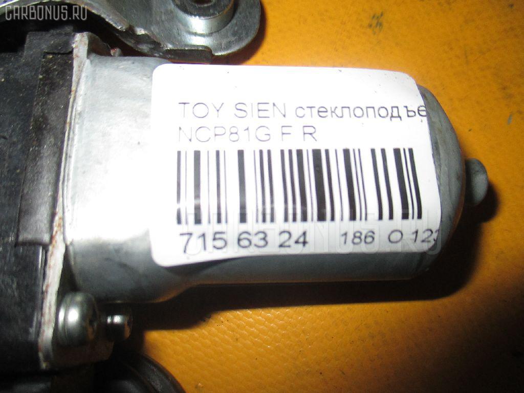 Стеклоподъемный механизм TOYOTA SIENTA NCP81G Фото 2