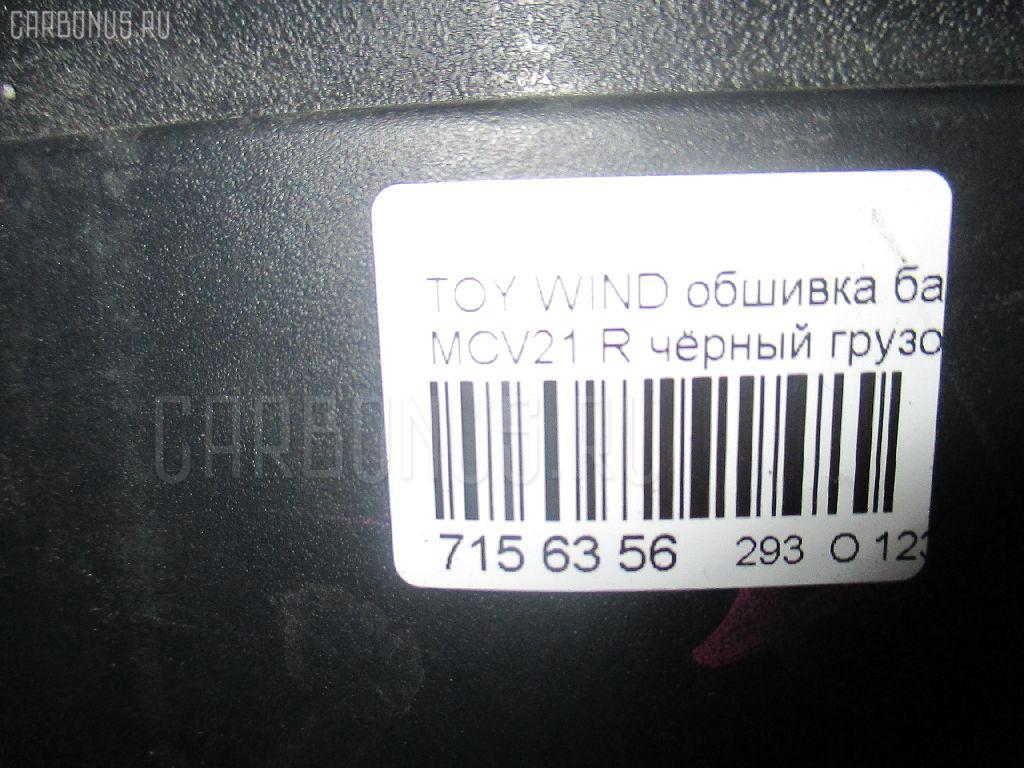 Обшивка багажника TOYOTA WINDOM MCV21 Фото 3