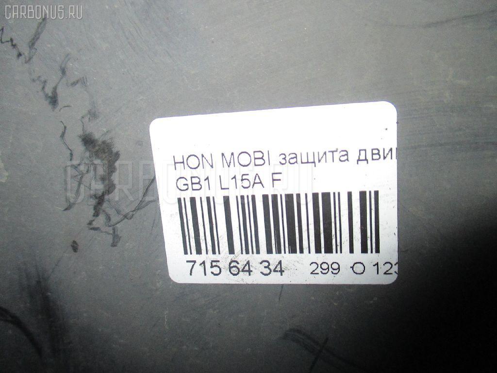 Защита двигателя HONDA MOBILIO GB1 L15A Фото 2