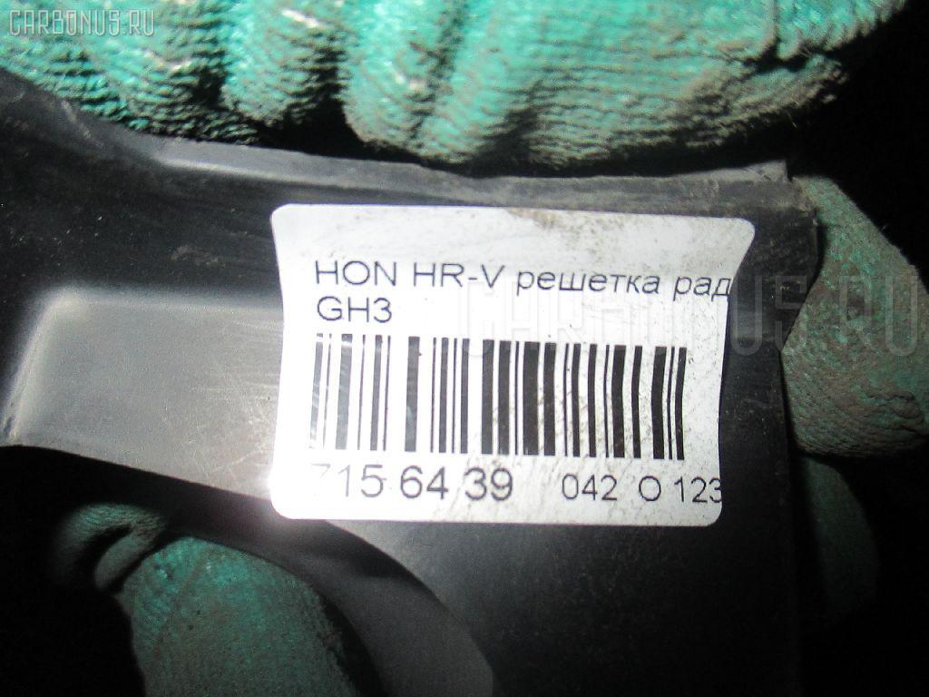 Решетка радиатора HONDA HR-V GH3 Фото 2