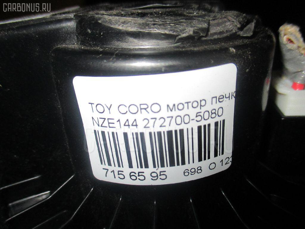 Мотор печки TOYOTA COROLLA AXIO NZE144 Фото 3