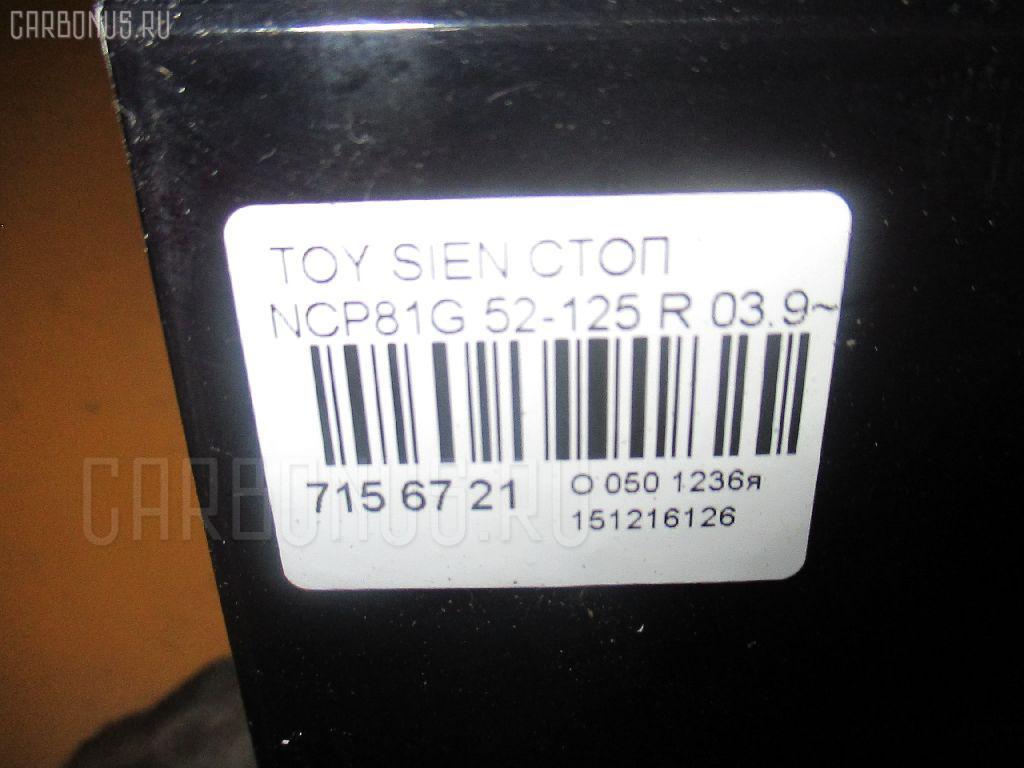 Стоп TOYOTA SIENTA NCP81G Фото 3