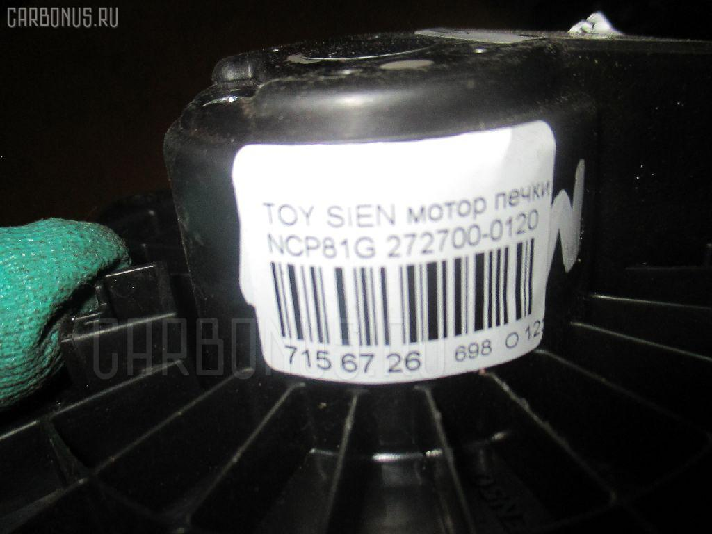 Мотор печки TOYOTA SIENTA NCP81G Фото 3