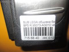 Обшивка багажника Subaru Legacy wagon BP5 Фото 3