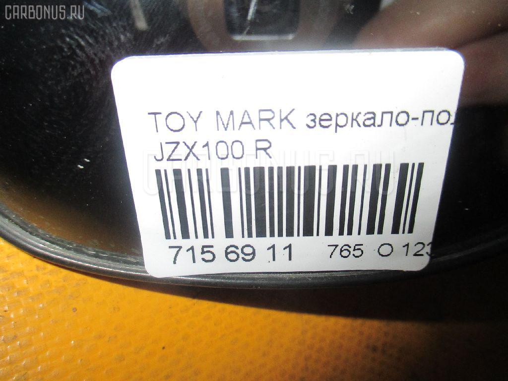 Зеркало-полотно TOYOTA MARK II JZX100 Фото 3