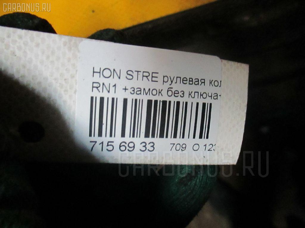 Рулевая колонка HONDA STREAM RN1 Фото 3