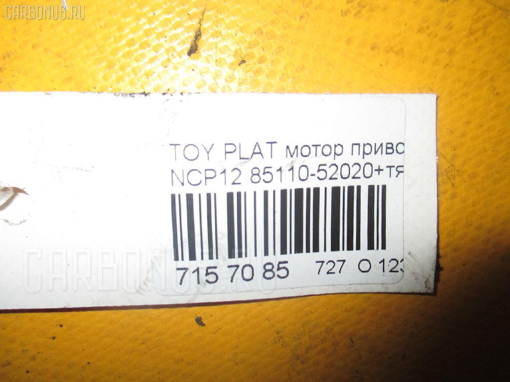Мотор привода дворников TOYOTA PLATZ NCP12 Фото 3