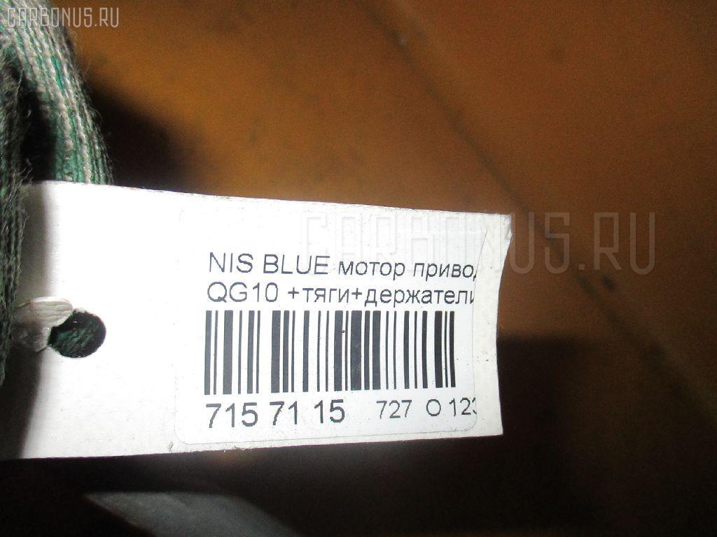 Мотор привода дворников NISSAN BLUEBIRD SYLPHY QG10 Фото 3