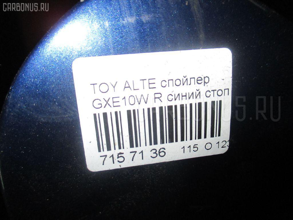 Спойлер TOYOTA ALTEZZA GITA GXE10W Фото 3