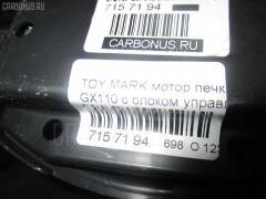 Мотор печки TOYOTA MARK II BLIT GX110 Фото 3