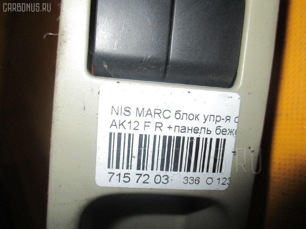 Блок упр-я стеклоподъемниками NISSAN MARCH AK12 Фото 3