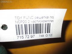 Решетка под лобовое стекло Toyota Funcargo NCP20 Фото 3