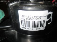Мотор печки Honda Legend KA9 Фото 3