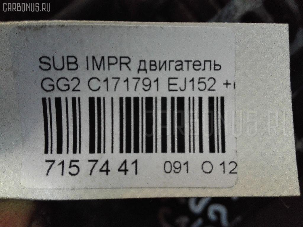 Двигатель SUBARU IMPREZA WAGON GG2 EJ152 Фото 10