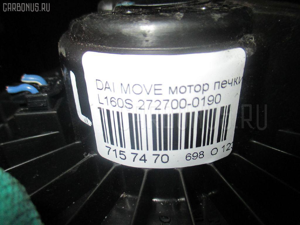 Мотор печки DAIHATSU MOVE L160S Фото 3