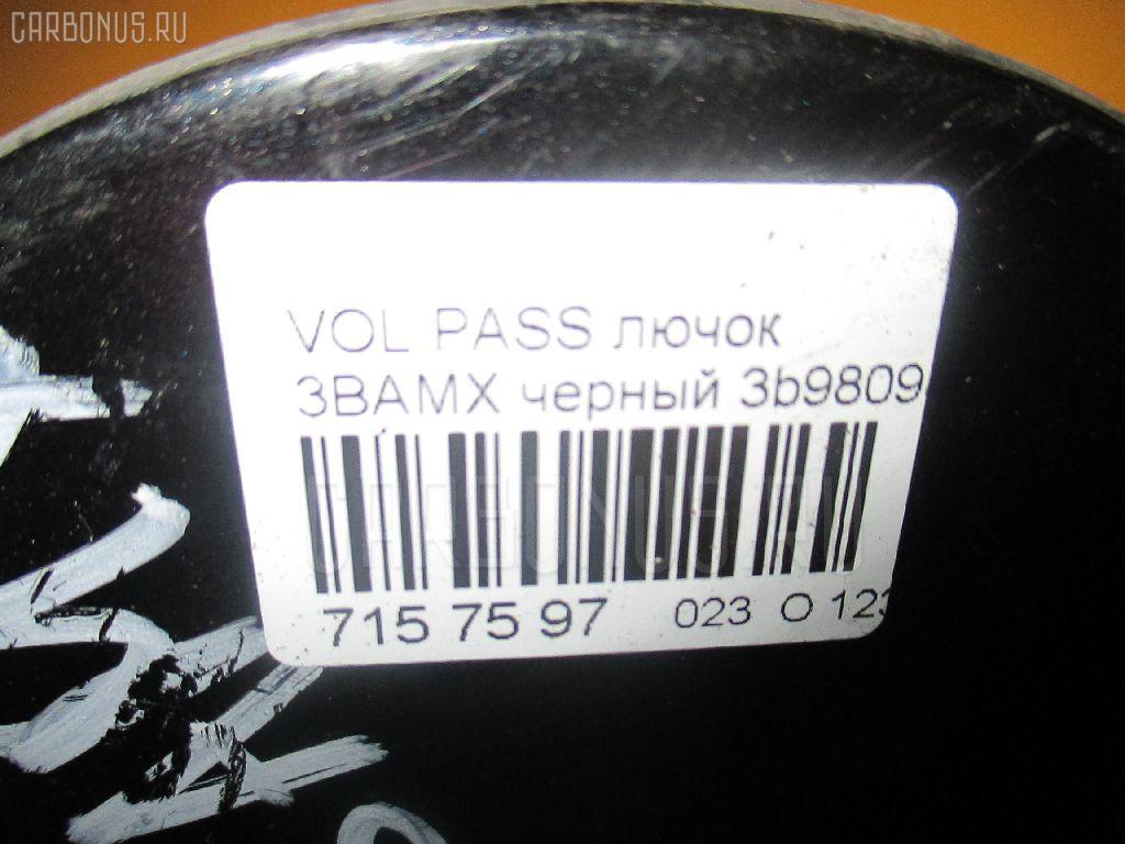 Лючок VOLKSWAGEN PASSAT VARIANT 3BAMXF Фото 3