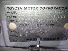 Накладка декоративная Toyota Caldina ST215W 1999 75813-21020 Фото 3