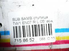 Ступица Subaru Sambar TW1 EN07 Фото 8