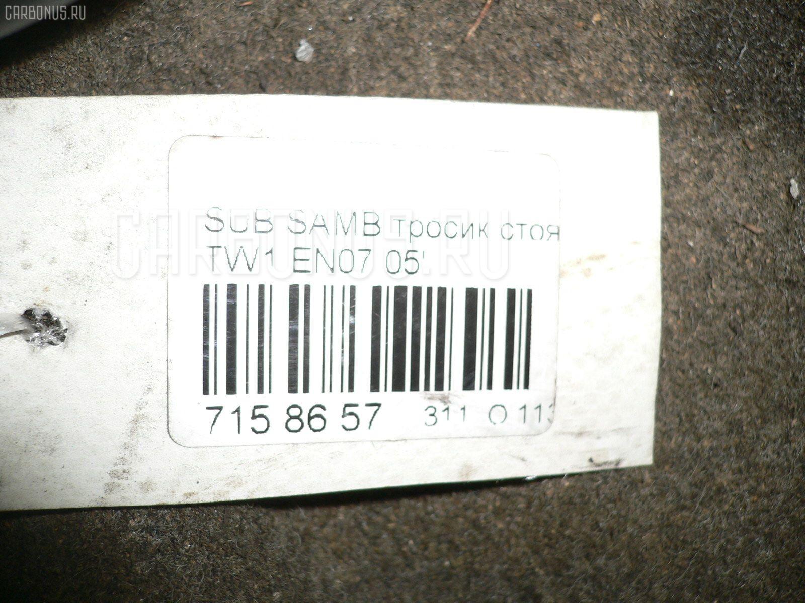 Тросик стояночного тормоза SUBARU SAMBAR TW1 EN07 Фото 7