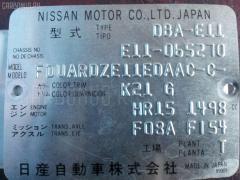 Планка задняя NISSAN NOTE E11 Фото 6