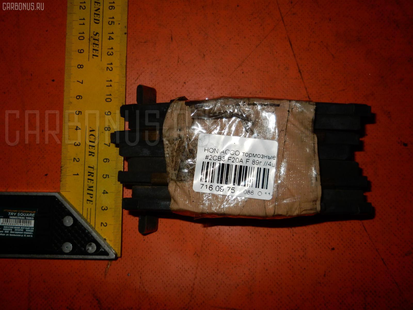 Тормозные колодки HONDA ASCOT CB3 F20A Фото 2
