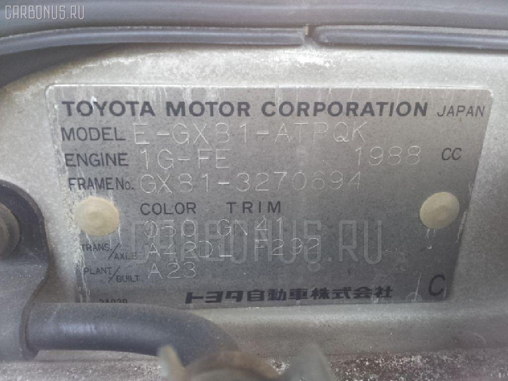 Ручка открывания багажника TOYOTA MARK II GX81 Фото 3
