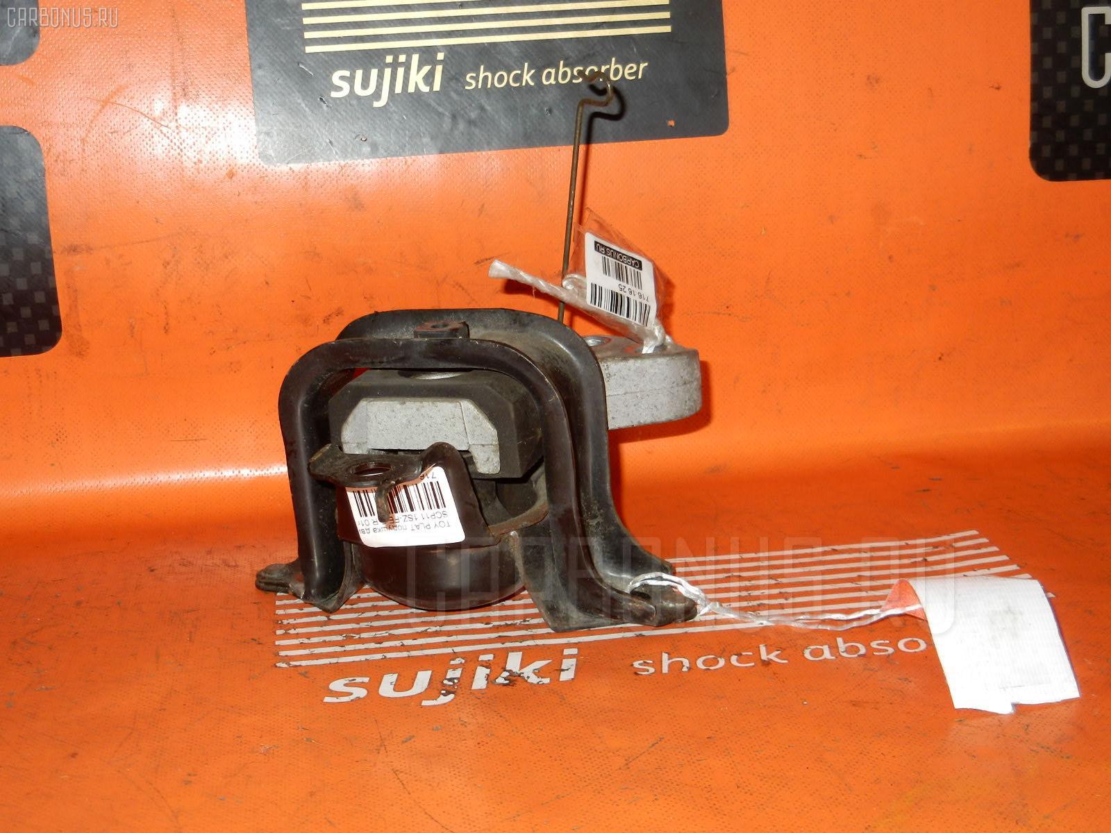 Подушка двигателя TOYOTA PLATZ SCP11 1SZ-FE. Фото 8