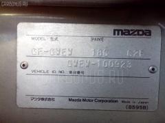 Глушитель Mazda Capella wagon GWEW FS-DE Фото 3