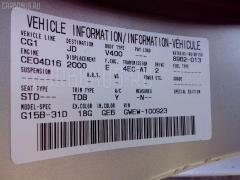 Глушитель Mazda Capella wagon GWEW FS-DE Фото 4