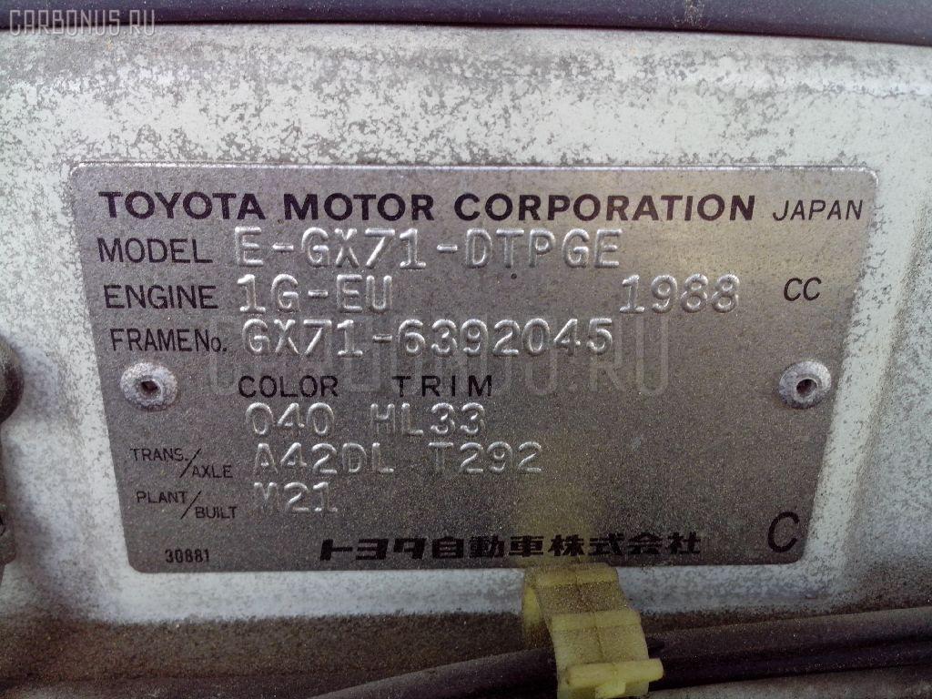 Планка передняя TOYOTA CHASER GX71 Фото 3