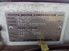 Подушка двигателя Toyota Chaser GX71 1G-EU Фото 3