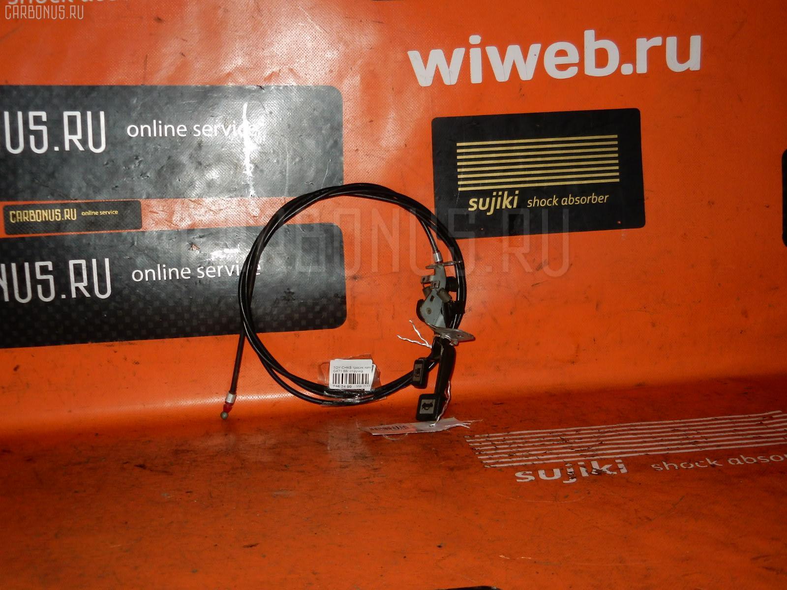 Тросик топливного бака TOYOTA CHASER GX71 Фото 1