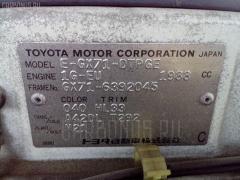 Мотор привода дворников Toyota Chaser GX71 Фото 2