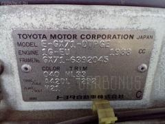 Консоль спидометра Toyota Chaser GX71 Фото 3