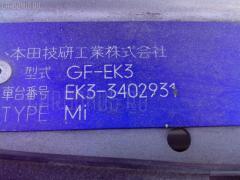 Подкрылок Honda Civic ferio EK3 D15B Фото 2