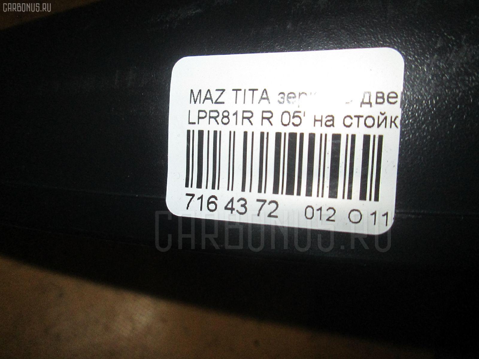 Зеркало двери боковой MAZDA TITAN LPR81R Фото 3