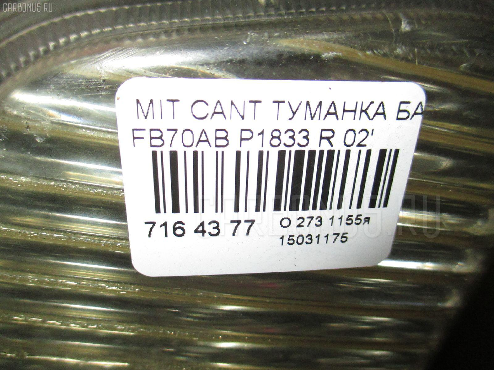 Туманка бамперная MITSUBISHI CANTER FB70AB Фото 3