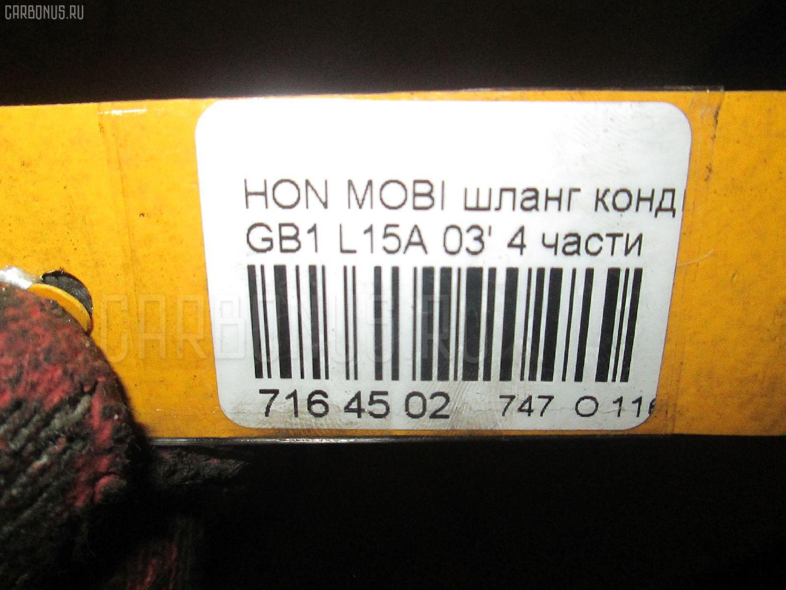 Шланг кондиционера HONDA MOBILIO GB1 L15A Фото 6