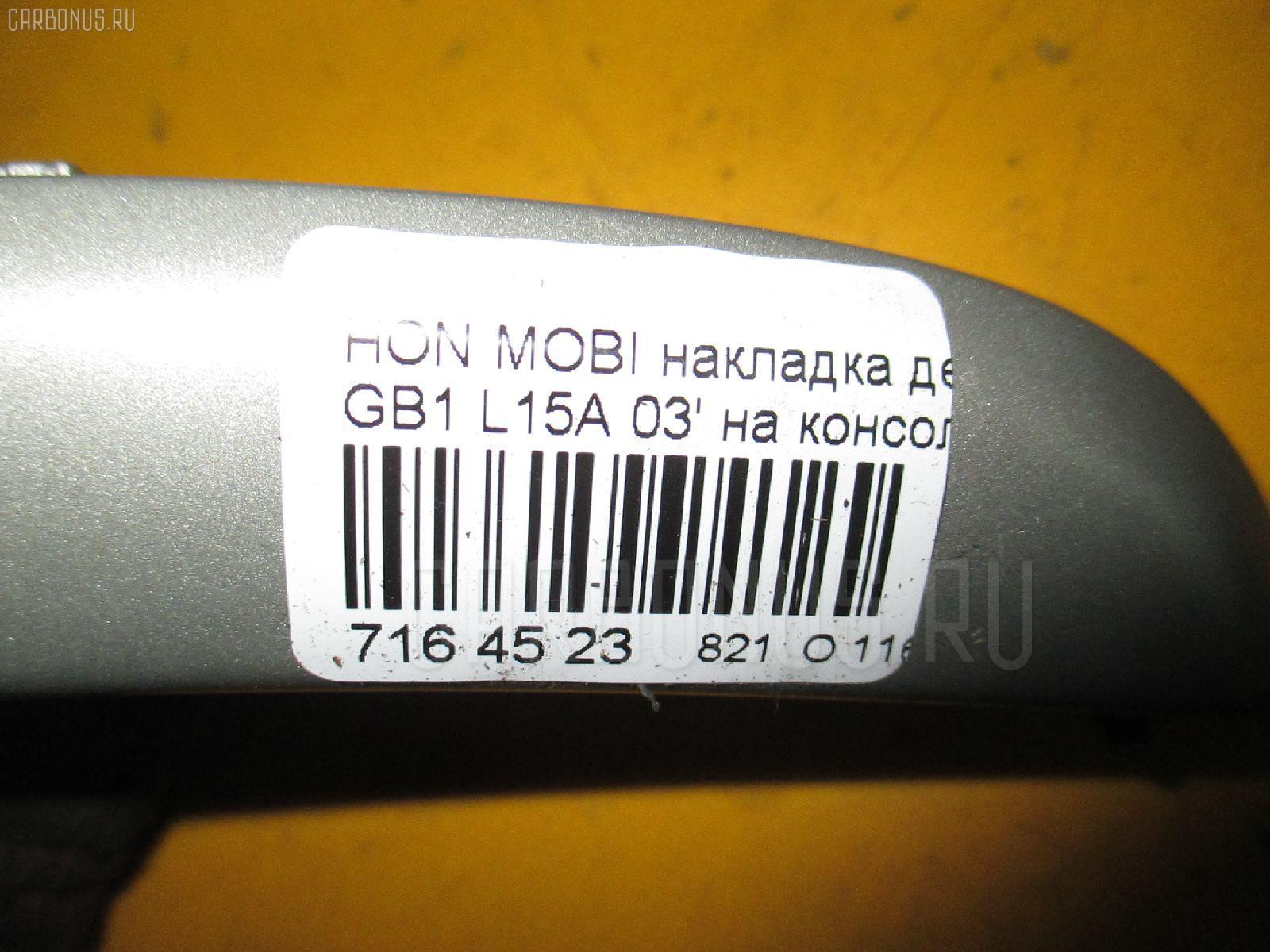 Накладка декоративная HONDA MOBILIO GB1 L15A 2003 77270-SCC-003ZC, 77275-SCC-003ZC 2 5 Фото 7